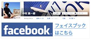 中村真一郎facebook