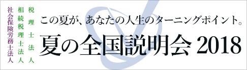 説明会/エントリー